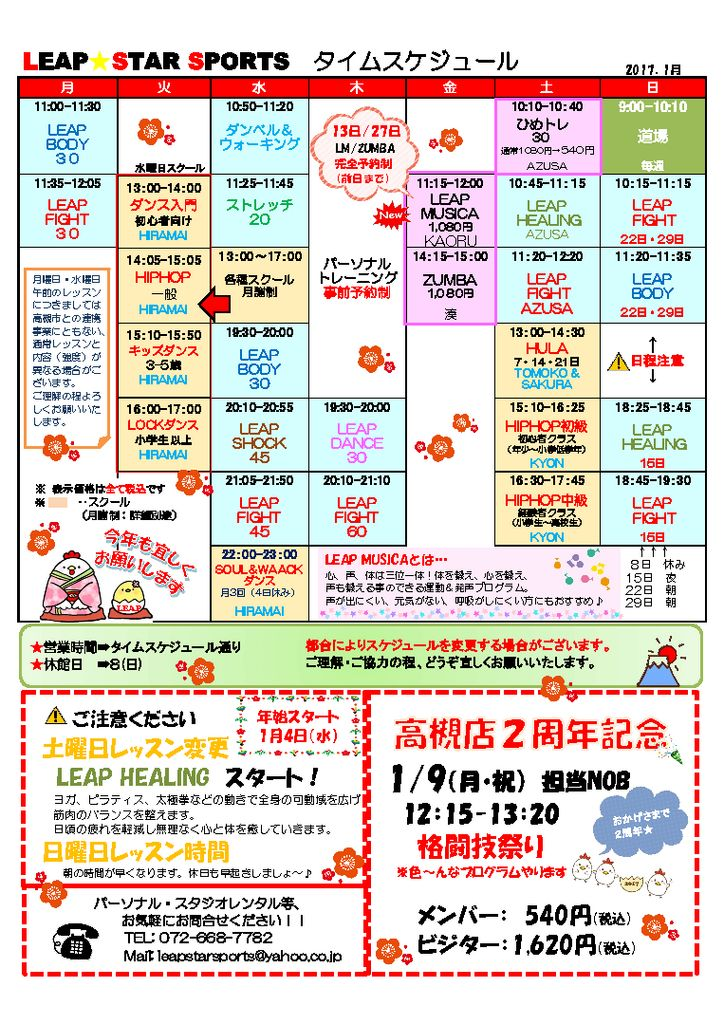 201701scheduleのサムネイル