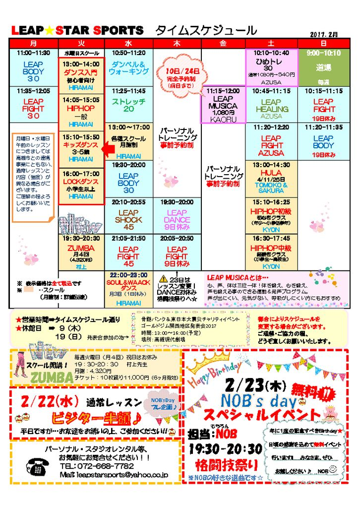 201702scheduleのサムネイル