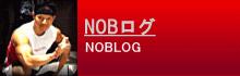 LEAP☆STAR代表 NOBのブログ