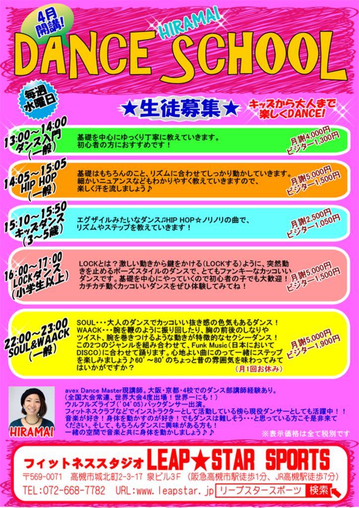 hiramai dance schoolのサムネイル