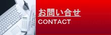 LEAP☆STAR フィットネス&コワーキングスペースへのお問い合わせ