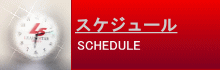 LEAP☆STAR SPORTSスタジオスケジュール