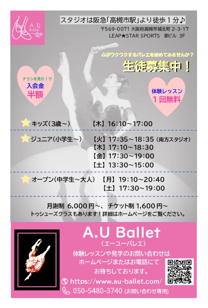 A.U-Ballet生徒募集チラシのサムネイル